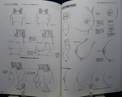 マンガの基礎デッサン女のコキャラ編中身06