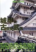 背景ビジュアル資料7城・甲冑・古戦場・武具