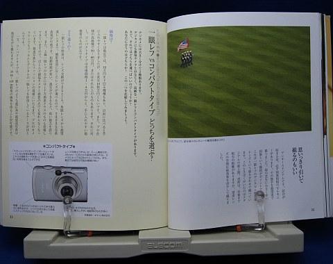 プロのデジカメ写真術中身02