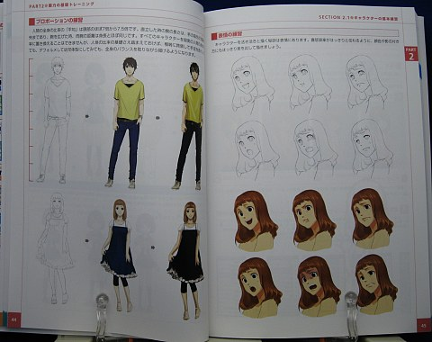 デジ絵を簡単マスター画力向上トレーニング中身01