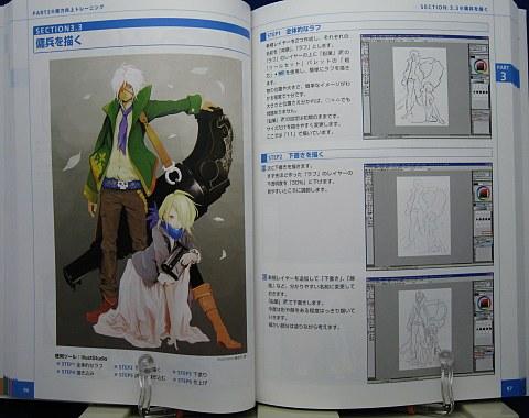 デジ絵を簡単マスター画力向上トレーニング中身04