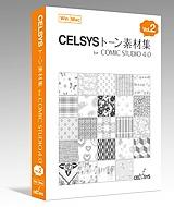 セルシストーン素材集Vol.2