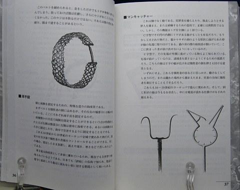 拷問の歴史中身02