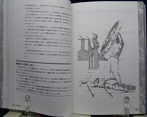 拷問の歴史中身03