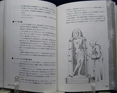 拷問の歴史中身05