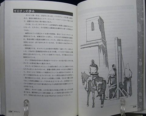 拷問の歴史中身08