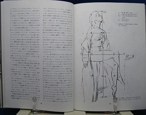 初めてのイラスト教室中身01