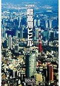 超高層ビビル日本編