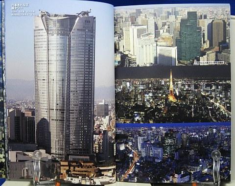 超高層ビビル日本編中身01