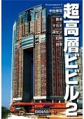 超高層ビビル2香港マカオ深セン広州台湾