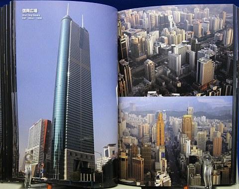 超高層ビビル2香港マカオ深セン広州台湾中身05