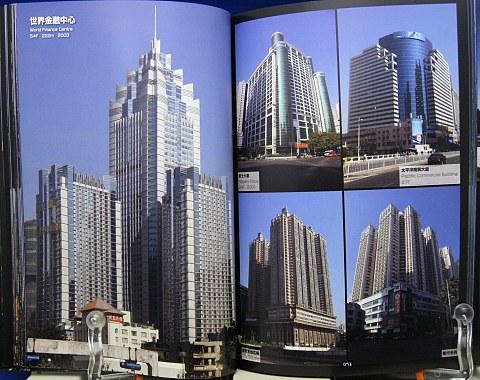 超高層ビビル2香港マカオ深セン広州台湾中身06