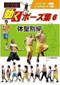 コマ送り動くポーズ集6体型別編
