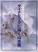 ダイナミックに描く山水画