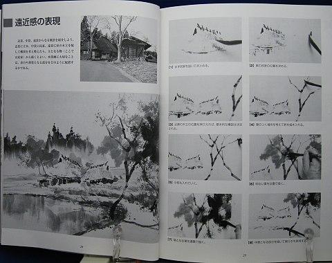 ダイナミックに描く山水画中身02