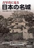 古写真に見る日本の名城