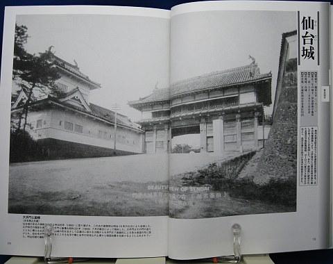 古写真に見る日本の名城中身01