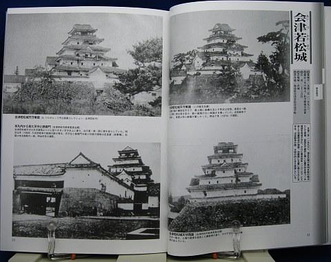古写真に見る日本の名城中身03