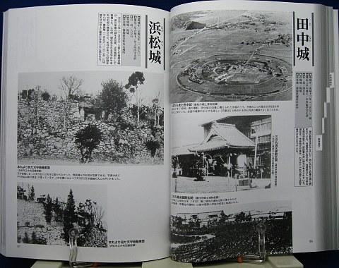 古写真に見る日本の名城中身05