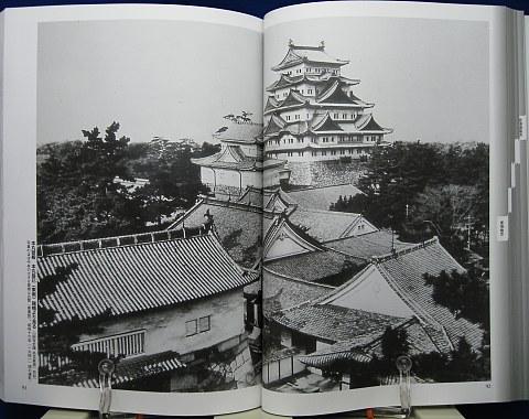 古写真に見る日本の名城中身06