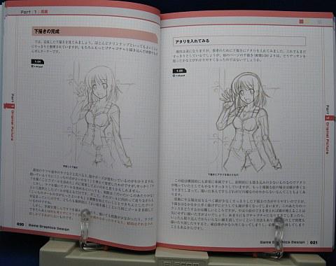 GameGraphicsDesignキャラクターCG彩色テクニック中身01