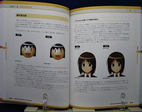 GameGraphicsDesignキャラクターCG彩色テクニック中身03