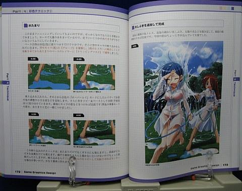 GameGraphicsDesignキャラクターCG彩色テクニック中身08