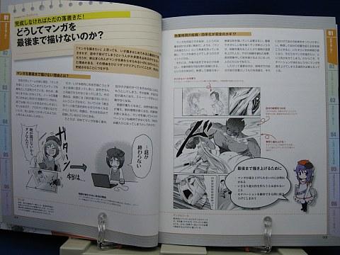 デジタル世代のマンガ描き方ガイド中身01