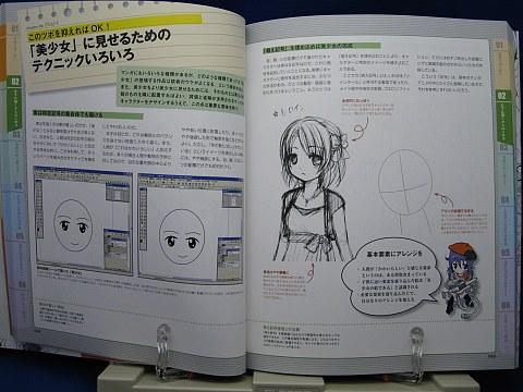 デジタル世代のマンガ描き方ガイド中身03