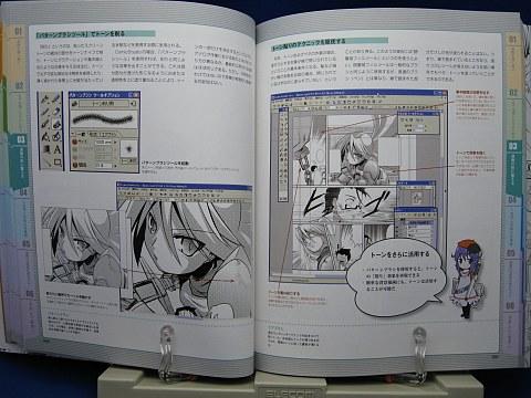 デジタル世代のマンガ描き方ガイド中身04
