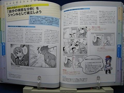 デジタル世代のマンガ描き方ガイド中身05