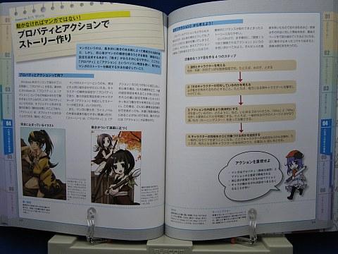 デジタル世代のマンガ描き方ガイド中身06