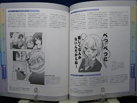 デジタル世代のマンガ描き方ガイド中身07