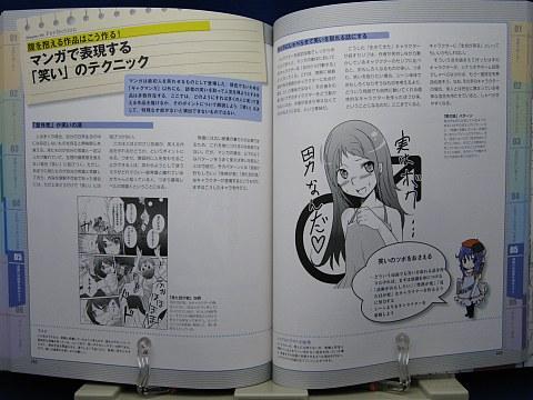 デジタル世代のマンガ描き方ガイド中身08