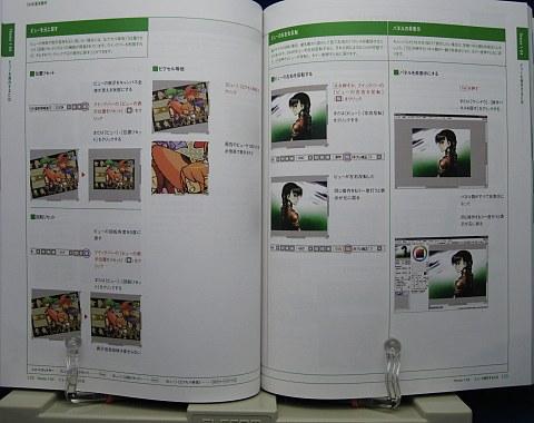 ペイントツールSAI独習ナビ中身06