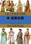 続民族衣装