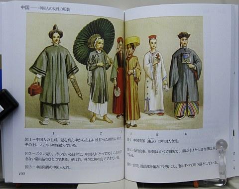 続民族衣装中身06