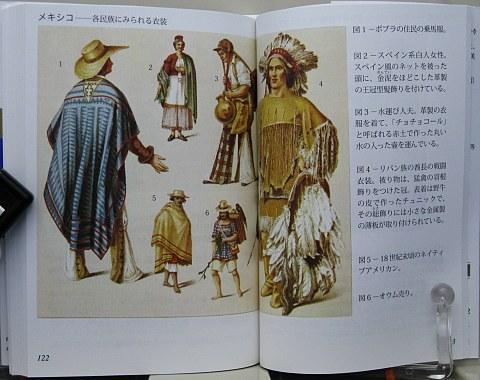 続民族衣装中身07