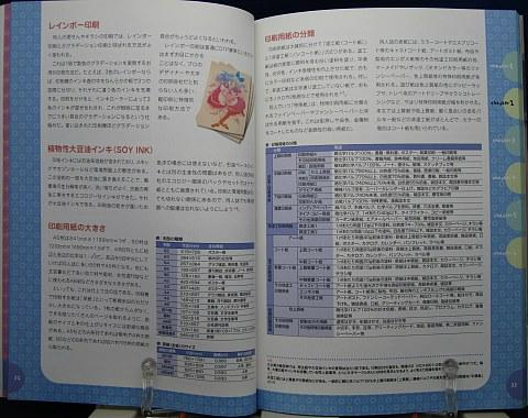 同人誌印刷品質向上計画中身02