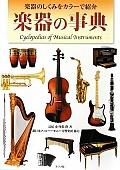 楽器の事典