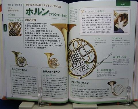楽器の事典中身05