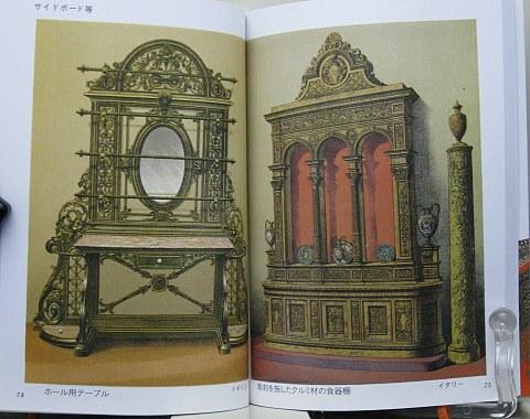 19世紀の工芸美術2中身04