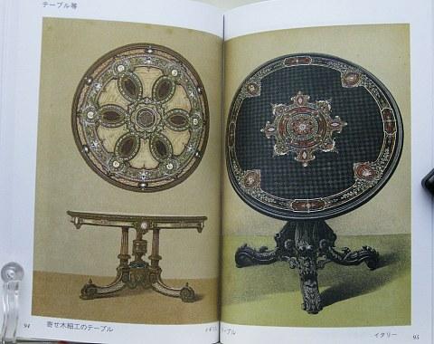19世紀の工芸美術2中身05