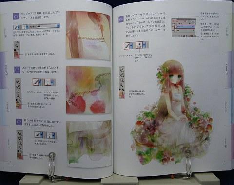 CGイラストテクニックvol.2しめ子中身03