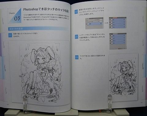 CGイラストテクニックvol.2しめ子中身04