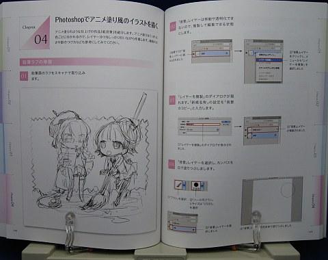 CGイラストテクニックvol.2しめ子中身06