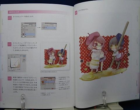 CGイラストテクニックvol.2しめ子中身08