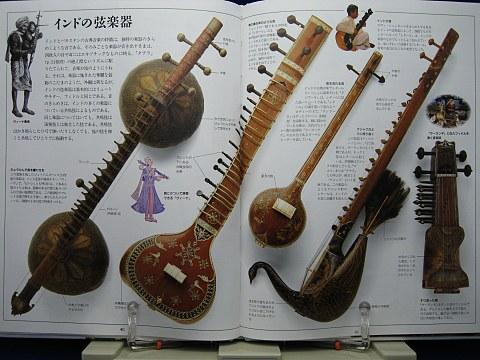 楽器図鑑中身05