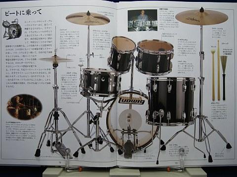 楽器図鑑中身06