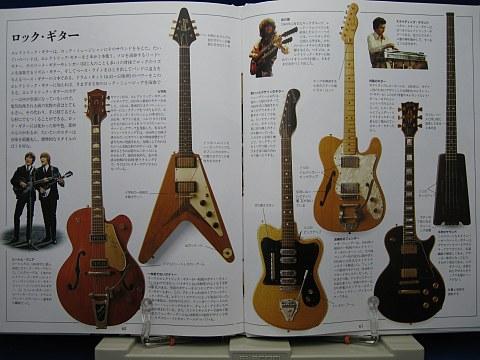 楽器図鑑中身08